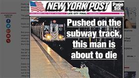 美國,紐約,地鐵(圖/翻攝自《紐約郵報》)