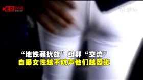 16:9 約砲落伍了?癡漢電車看太多 中國大陸現在都「約頂」 圖/翻攝自China Fun 大陸雜談 YouTube https://www.youtube.com/watch?v=uLQfmAytmLQ