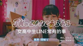 LINE,訊息,JK,女高中生,日本,日常,學長,已讀,廣告 (圖/翻攝自YouTube)