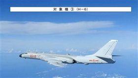 共軍轟-6轟炸機(圖/翻攝自自衛隊新聞稿)
