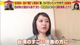 極品日女拋棄可憐台灣未婚夫 跑回日本與男子同居(圖/翻攝自臉書)