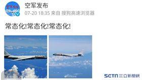 中共空軍嗆繞台常態化 翻攝網路