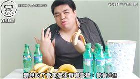 網友挑戰香蕉加雪碧,結局超悽慘。