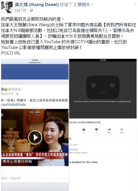 黃大煒 /翻攝自臉書