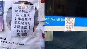 禁止中國人進入告示、海報、公告/微博