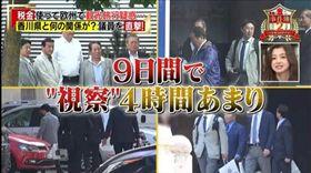 日本議員花天酒地考察團(圖/翻攝自YouTube)