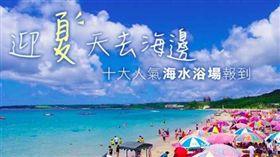 名家/網路溫度計/迎夏天去海邊!十大人氣海水浴場報到!