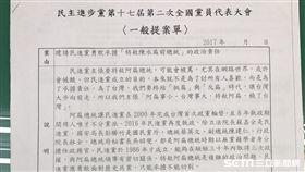 民進黨新北市議會黨團提案特赦阿扁 黨團提供