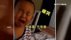 陸童一秒哭1800