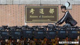 考試院,國家考試 圖/記者林敬旻攝