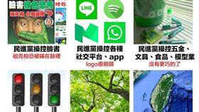 民進黨,綠色恐怖,台灣賦格(圖/翻攝自台灣賦格臉書)