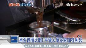 咖啡焦土戰1800