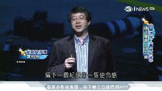 齊柏林談台灣土地之美 護家園無怨悔
