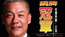 《銅牌冠軍:台灣英雄王浩》百萬超級房仲王浩(圖/翻攝自PChome網路購物)