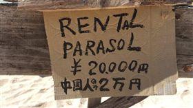 陸客愛搞破壞,沖繩業者故意開價10倍,就是要租2萬日幣。翻自推特