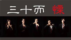 大硯劇團《三十而慄》(業配)