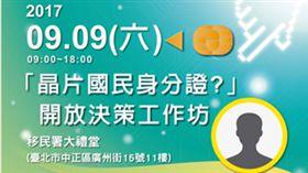 晶片身分證決策工作坊 圖/內政部提供