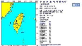 地震0804