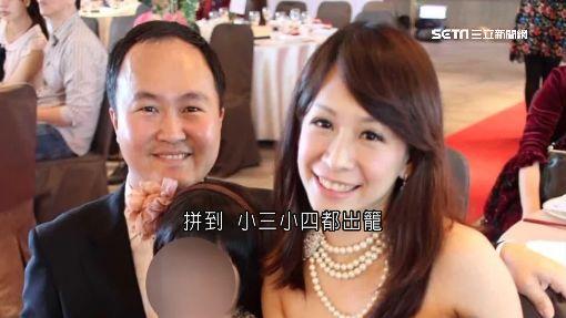 元組少東昔閃婚今翻臉 前妻爆:小三找上門