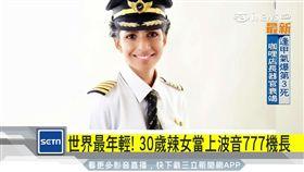 印度,航空,機長,正妹,波音777,夢想,機師
