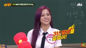 BLACKPINK Jisoo /翻攝自JTBC Entertainment YouTube