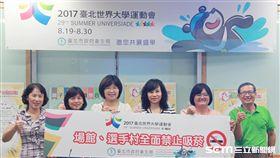 由左至右:新竹市、桃園市、台北市、新北市、新竹縣衛生局代表共同呼籲世大運場館禁菸。(圖/台北市衛生局提供)