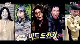 無限挑戰,劉在錫,美國,試鏡,美劇 圖/翻攝自NAVER TV