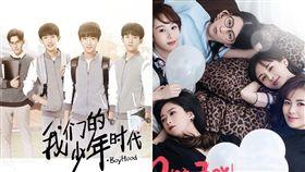 中國電視劇《我們的少年時代》、《歡樂頌》第二季(合成圖/翻攝自微博)