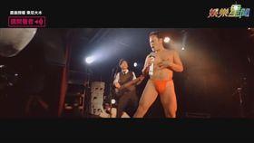 東尼大木僅穿紅色丁字褲賣力演唱。