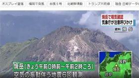 日本北阿爾卑斯山的燒岳,9日深夜到10日凌晨被觀測到小規模白色蒸氣噴發,及伴隨噴發出現的6次地震,目前登山步道持續開放,民眾若計畫登燒岳須多加留意這座活火山。(圖取自NHK網站www3.nhk.or.jp)