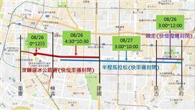 世大運交通管制圖(圖/世大運提供)