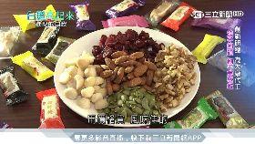 台灣亮起來/浪子回頭守家業 創意牛軋糖扭轉生計,堅果