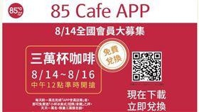 85 Cafe APP全國會員大募集,只要下載註冊成為會員就能享優惠。
