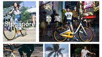 oBike全球首發智慧自行車點位 台灣及新加坡搶先上線