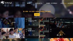世大運,中華隊加油產生器(https://www.netizen-universiade.com.tw/film/#/list?pagenow=852&pagesize=12&start=10213)
