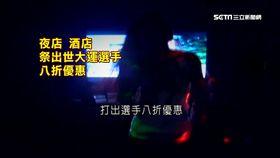 買春,賣淫,酒店,資深媒體人陶煥昌