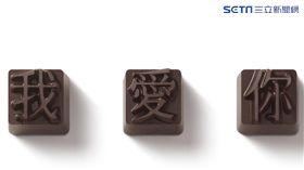 華康愛情體釀出綿綿情話 《愛情收》巧克力即日起開賣