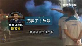 獨/誤會邱豐光?萬華分局下令放飯 「轄區」遭反年改突破 SOT