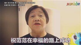 婆婆錄製影片祝福范范。