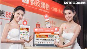 APP用戶破千萬 蝦皮拍賣升級購物、開啟一站式電商元年(圖/蝦皮購物)