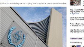 聯合國核子監督機構國際原子能總署(IAEA) http://www.middleeasteye.net/news/iaea-worlds-eyes-and-ears-iran-607726750