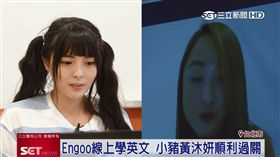 黃沐妍英文不好,線上教學來救援。(圖/Engoo提供)