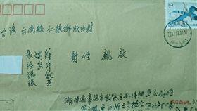 中國大陸來信地址不全 台南里長妙招助投遞台南市仁德區成功里長鄭晴而接獲郵差求助,盼能協助投遞一封收件人地址不完整的信件(圖),後來順利透過里內居民的通訊軟體群組尋人成功。(翻攝畫面)中央社記者楊思瑞台南傳真 106年8月28日