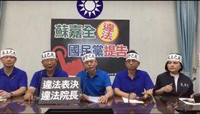 國民黨團召開「蘇嘉全違法 國民黨提告」記者會。(國民黨團提供)