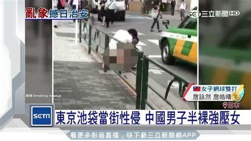 東京池袋當街性侵 中國男子半裸強壓女 ID-1032753