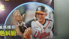 周刊封面誤植為陳傑憲。(圖/翻攝畫面)