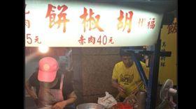 王子維,胡椒餅,寧夏夜市 圖/ 翻攝自PTT