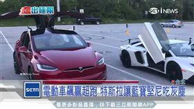 電動車飆贏超跑 特斯拉讓藍寶堅尼吃灰塵(電動車,休旅車,藍寶堅尼,特斯拉,Model X,稅金,牌照稅)
