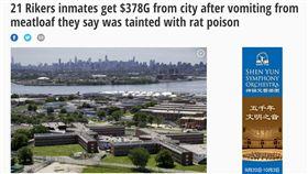 賴克斯島,Rikers Island,監獄(http://www.nydailynews.com/new-york/manhattan/21-inmates-378g-eating-tainted-meatloaf-rikers-article-1.3458841)