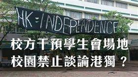 香港中文大學,香港獨立(圖/翻攝自中大學生會 CUSU臉書粉絲專頁)
